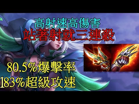 【傳說對決】超高攻速!槍槍爆擊!!40%對英雄輸出!!特爾安娜絲強的太誇張啦~