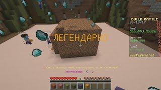 10 НУБОВ ТРОЛЯТ СВОИМ ДОМОМ НА БИЛД БАТЛЕ (Minecraft Build Battle Trolling ) МАЙНКРАФТ ТРОЛЛИНГ