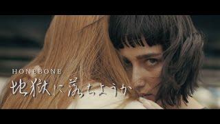 HONEBONE - 『地獄に落ちようか』 Music Video /