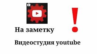 Видеостудия youtube. На заметку.