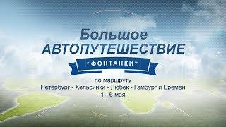 Большое путешествие «Фонтанки» 1—6 мая