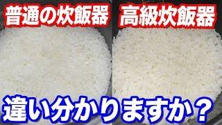 こんなに違うの?10万円の高級炊飯器と普通の炊飯器でお米食べ比べてみた結果…