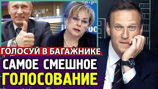 ТОП 7 НЕЛЕПЫХ СИТУАЦИЙ. ГОЛОСОВАНИЕ В БАГАЖНИКЕ. Алексей Навальный