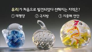 [과학상식] 과학할고양 - 유리