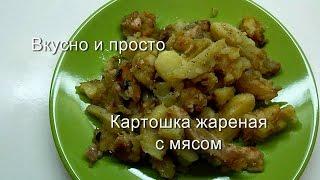 Вкусно и просто:  Картошка жаренная с мясом. Пошаговый рецепт с фото и видео.