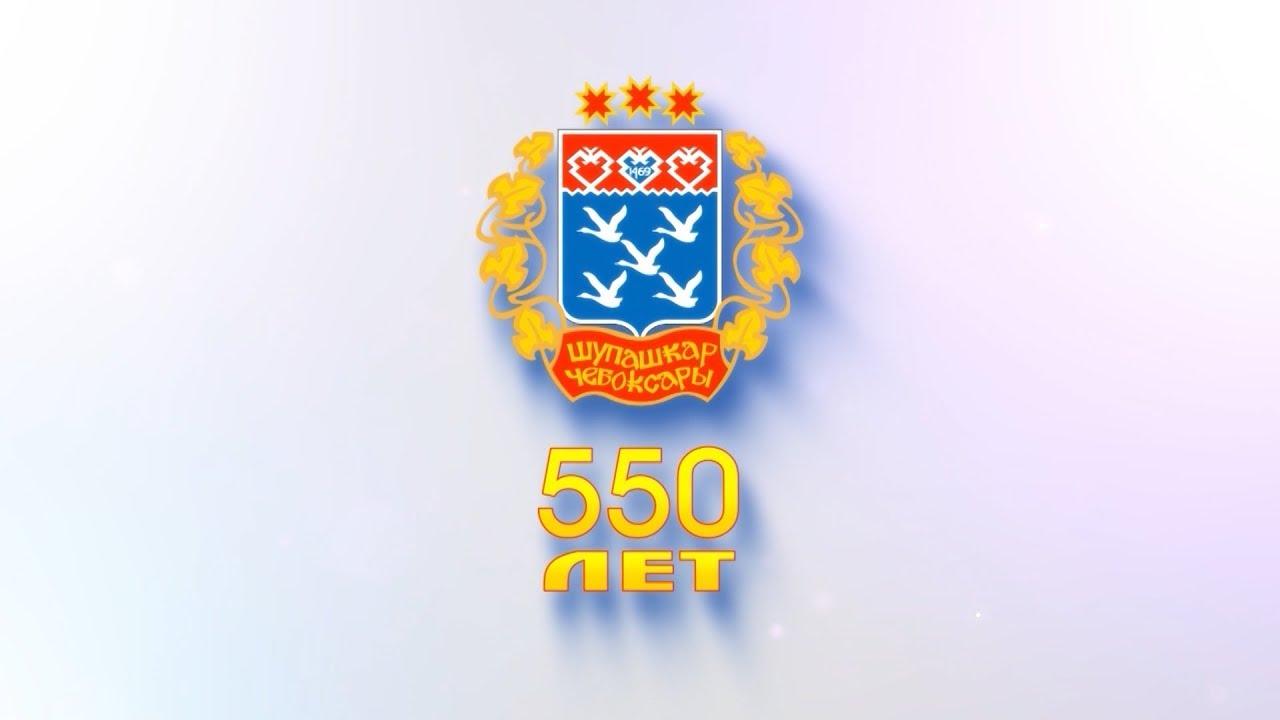 Днем рождения, с днем города 550 чебоксары открытки