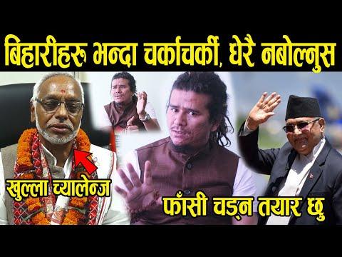 ओली र राजेन्द्र महतो बिहारी हो भन्दा पत्रकारसंग झन्डै हात हा'लाहाल | फाँसी चड्न तयार छु Hemraj Thapa