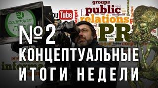 """""""Патриоты"""" против Путина. Лоббисты ГМО, алкоголя, табака. Причем здесь Сорос?"""