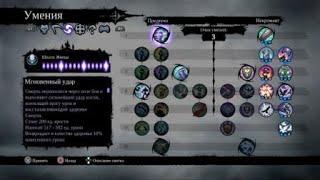 Darksiders 2 как пользоваться камнем приманкой