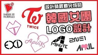 【烧脑】平面設計師最難完成的【韓國女團】【LOGO设计】【TWICE】【APINK】【EXID】【2NE1】【4MINUTE】【APRIL】【bcrossTV平面設計頻道】