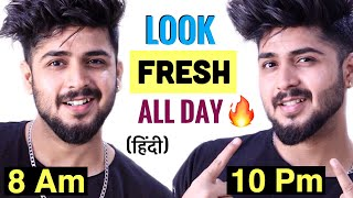 How to Look Fresh and Active Whole Day   Look Fresh All Day Naturally   Fresh Kaise Dikhe