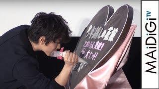 佐藤健、観客へ初の逆チョコプレゼント!「悪くない」映画「8年越しの花嫁奇跡の実話」大ヒット舞台あいさつ3