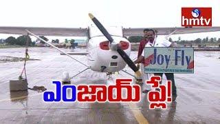 Joy Fly Started in Rajahmundry | జాయ్ ప్లే పేరుతో హెలీ టూరిజం ప్రారంభం | Telugu News | hmtv