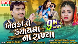Bewafa Te Kyayna Na Rakhya || Jignesh Barot || New Gujarati Sad Song || HD Video || Ekta Sound