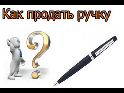 как продать ручку на собеседовании пример