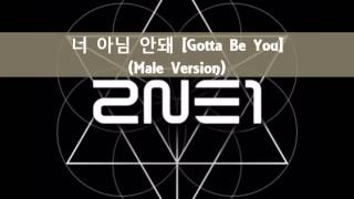 2NE1 - 너 아님 안돼 [Gotta Be You] (Male Version)