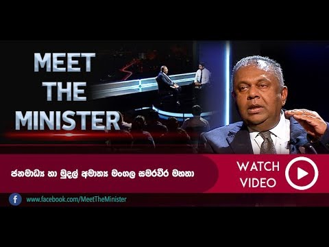 Meet The Minister | 2018-08-17 | Mangala Samaraweera - Minister Finance and Mass Media