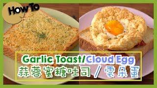 雲朵蛋/蒜蓉蜜糖吐司 Garlic Toast/Cloud Egg|麵包保存重生大法 [by 點Cook Guide]