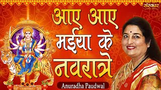 Aaye Aaye Maiya Ke Navrate Mata Ke Bhajan   Anuradha Paudwal