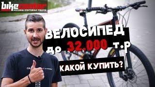 Обзор велосипедов до 32000 от Байк Центр\\Какой выбрать велосипед в 2020 году?