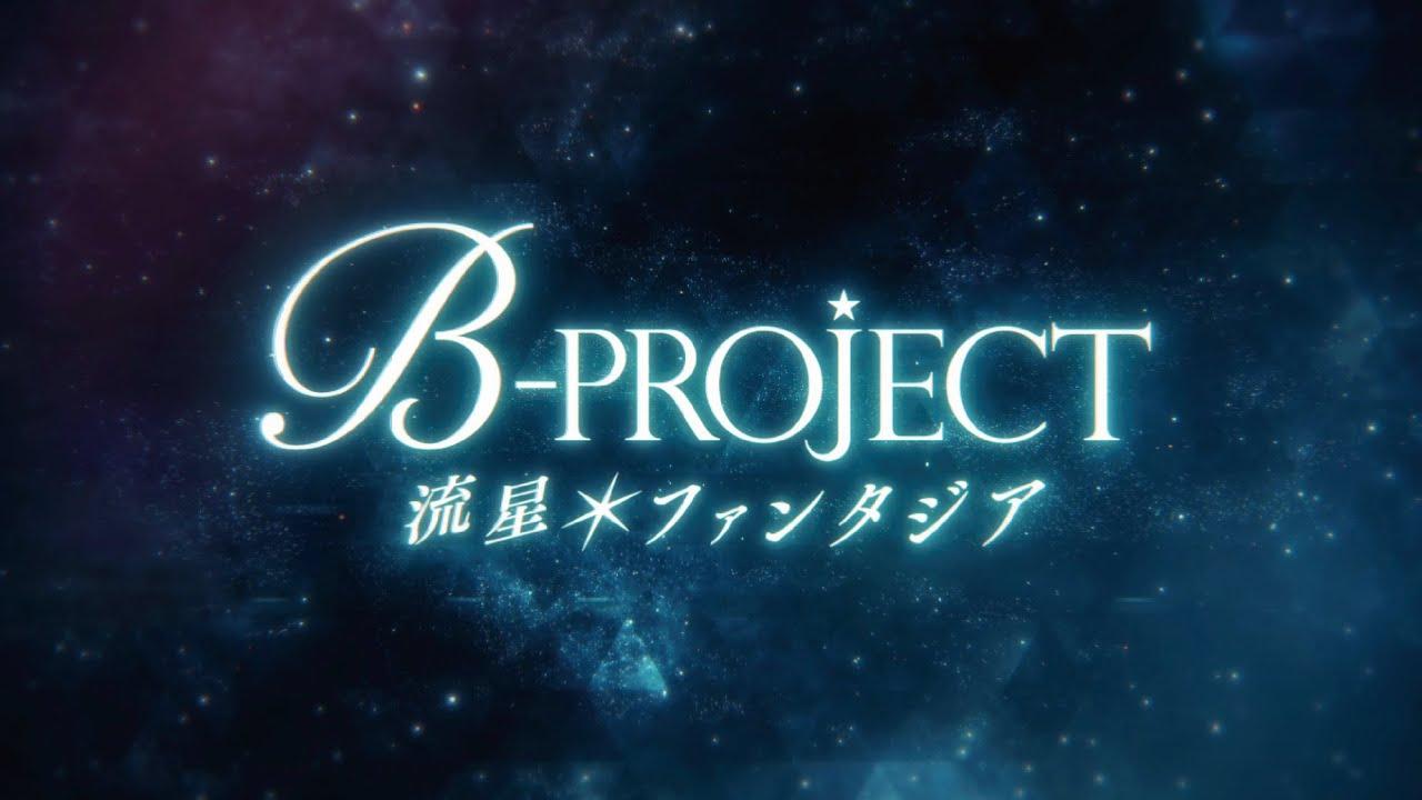 西川貴教×志倉千代丸合作打造的偶像企劃「B-PROJECT」確認將推出主機遊戲,登陸Switch平台,概念宣傳片一併公佈,本作劇本包含了 B-PROJECT 5年的歷史 Maxresdefault