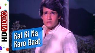 Kal Ki Na Karo Baat | Jangal Mein Mangal (1972) Songs