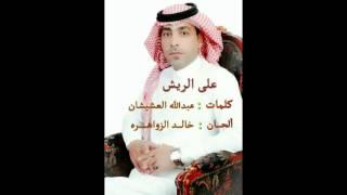 خالد الزواهره جلسة الجبيهة 2016 / على الريش تحميل MP3