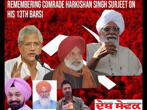 Remembering Comrade Harkishan Singh Surjeet on his 13th Barsi