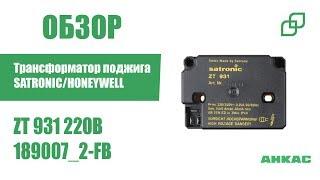 Трансформатор поджига SATRONIC/HONEYWELL ZT 931 С питанием 220В арт. 189007_2-FB