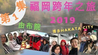 4K [第一集] 2019 福岡7日跨年之旅 l 換JR PASS攻略l 由布院l Sunroute Hotel