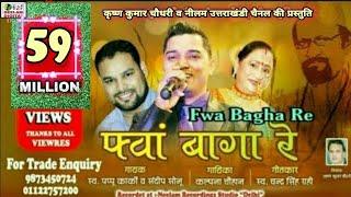 Fwa Bagha Re with lyrics    Latest Dj Song    फ्वां बागा रे    Pappu Karki    Neelam Uttarakhandi