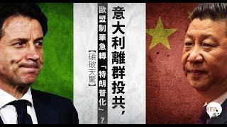 【碩破天驚】2019年3月24日 意大利離群投共,歐盟制華急轉「特朗普化」?