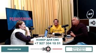 «Редколлегия» Павел Крайнов, Артур Асафьев. Отставка Ирека Ялалова; Монеточка по-башкирски