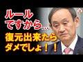 野党が見たがる個人情報...菅官房長官の「復元できない」が正論では?!