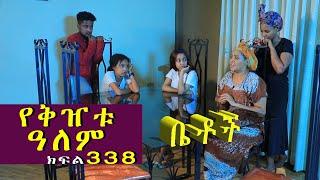 "Betoch   ""የቅዠቱ  ዓለም ""Comedy Ethiopian Series Drama Episode 338"