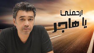 عصام كمال - ارحمني يا هاجر (حصريا)   2018 تحميل MP3