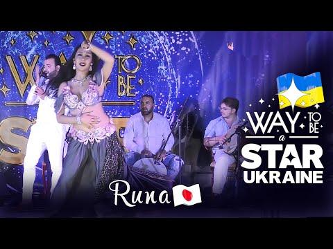 Runa ⊰⊱ Gala Show ☆ Way to be a STAR ☆ Ukraine ★2019 ★