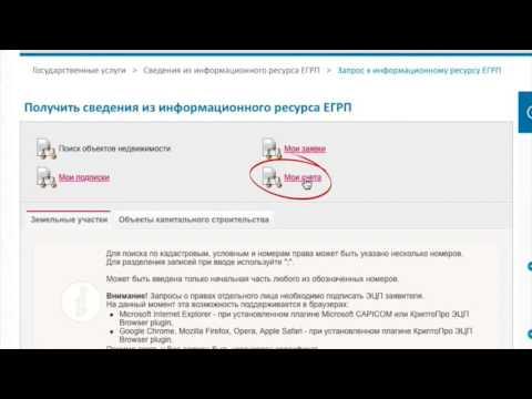 Вы хотите взять выписку ЕГРП? Идите на http://online-resource.ru/poluchenie-svidetelstva-egrp/