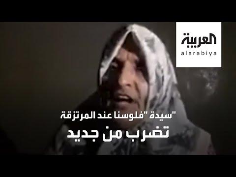 العرب اليوم - شاهد: الليبية صاحبة الصرخة ضد الأتراك والمرتزقة: لا أخشى التهديدات