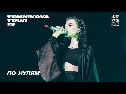 По нулям (Live) / Сочи - Шоу - TEMNIKOVA TOUR '19