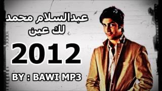 عبدالسلام محمد - لك عين 2012 + التحميل  HD 
