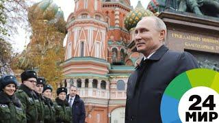 Путин рассмотрел «Россию, устремленную в будущее» - МИР 24