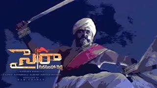 సైరా.. మెగా అప్డేట్ వచ్చేసింది..! | Sye Raa Narasimha Reddy | Chiranjeevi | surender reddy