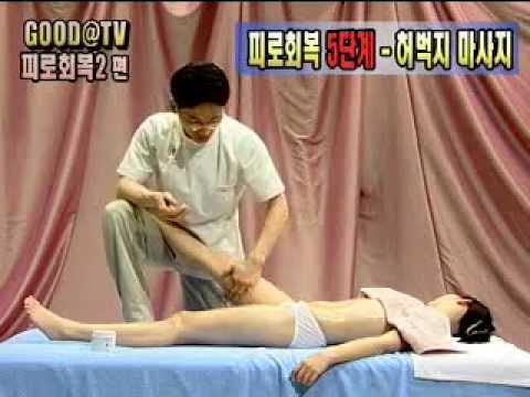 (건강TV) 피로회복을 위한 건강 마사지법 Health Massage Spa