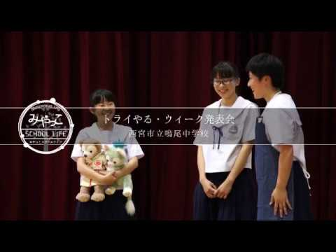 【鳴尾中学校】トライやる・ウィーク発表会