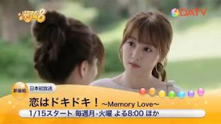 恋はドキドキ!~MemoryLove~