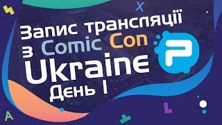 PlayUA на Comic Con Ukraine 2018. День 1 | Запис трансляції