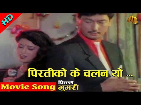 Piratiko K Chalan Yo  | Nepali Movie Bhumari  Song