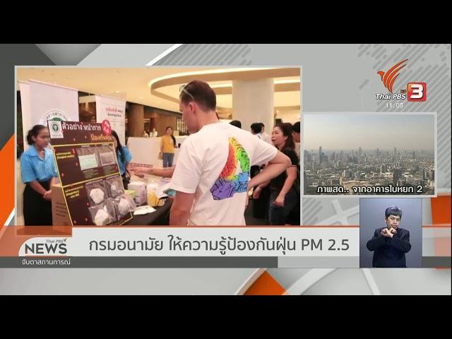 กรมอนามัย ให้ความรู้ป้องกันฝุ่น PM 2.5 (22 ม.ค. 62)