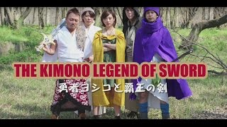 「THE KIMONO LEGEND OF SWORD」 Vol.2 2016こまちTHEバーゲン 江戸小町
